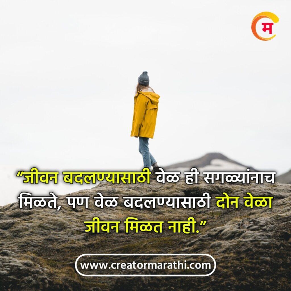Jivnavar marathi Quotes
