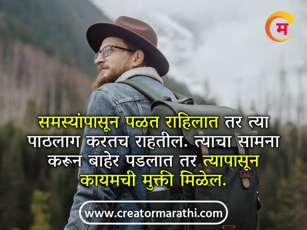 Marathi Life Related Best Quotes