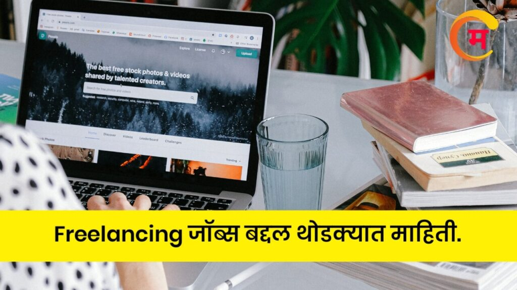 Freelancing jobs information in marathi
