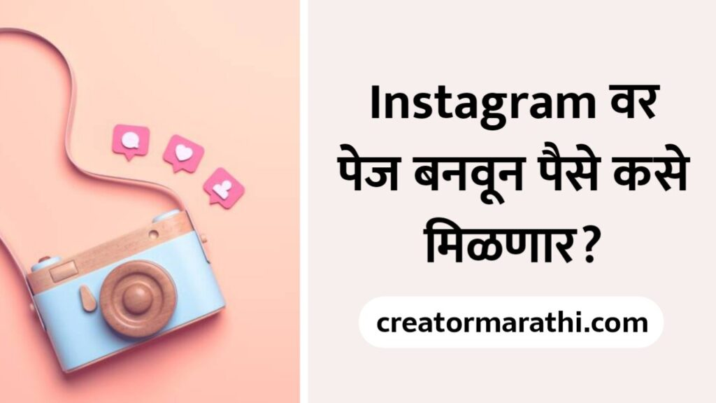 How To Make Money Online From Instagram?
