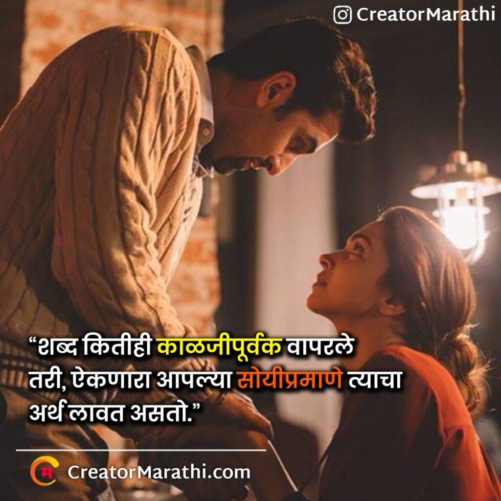 Insta captions in marathi