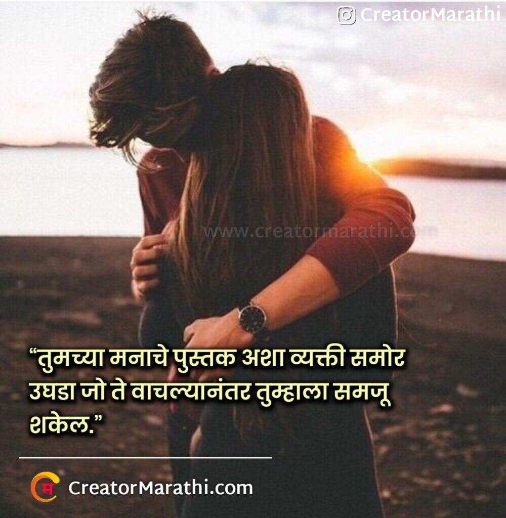 Instagram captions in marathi