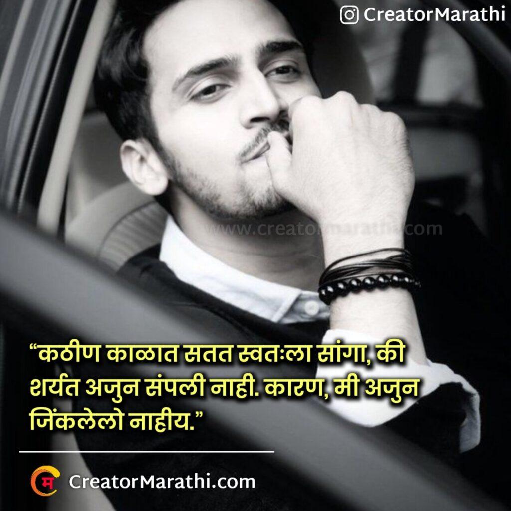 Instagram motivational quotes in marathi for boy