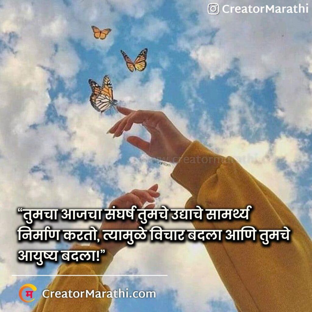 inspirational insta marathi quotes
