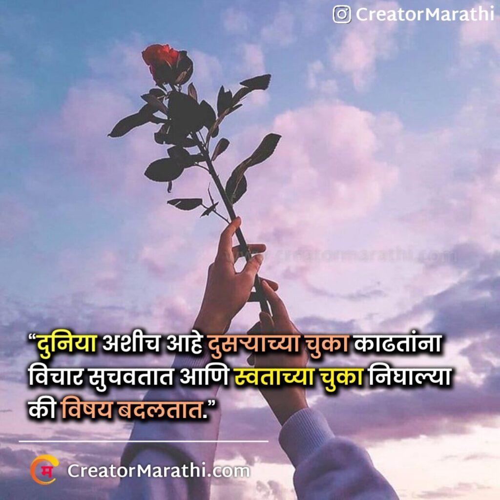 sad insta marathi quotes for girl
