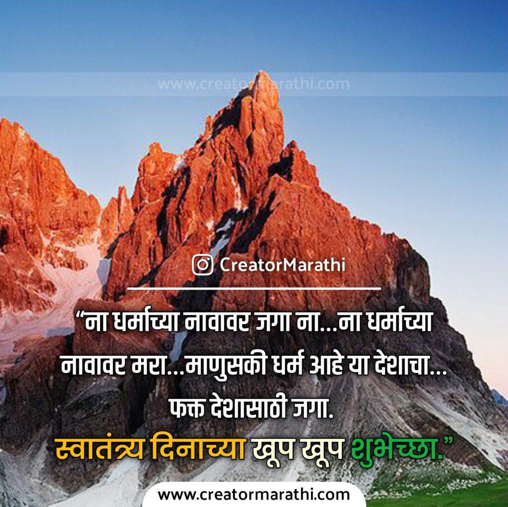 15 August Marathi Wishes
