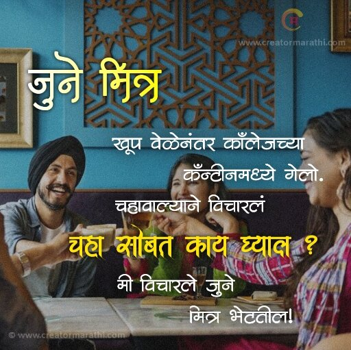 Best emotional friendship quotes in marathi
