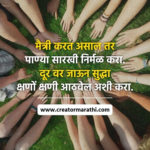 Crazy friendship quotesuotes in marathi