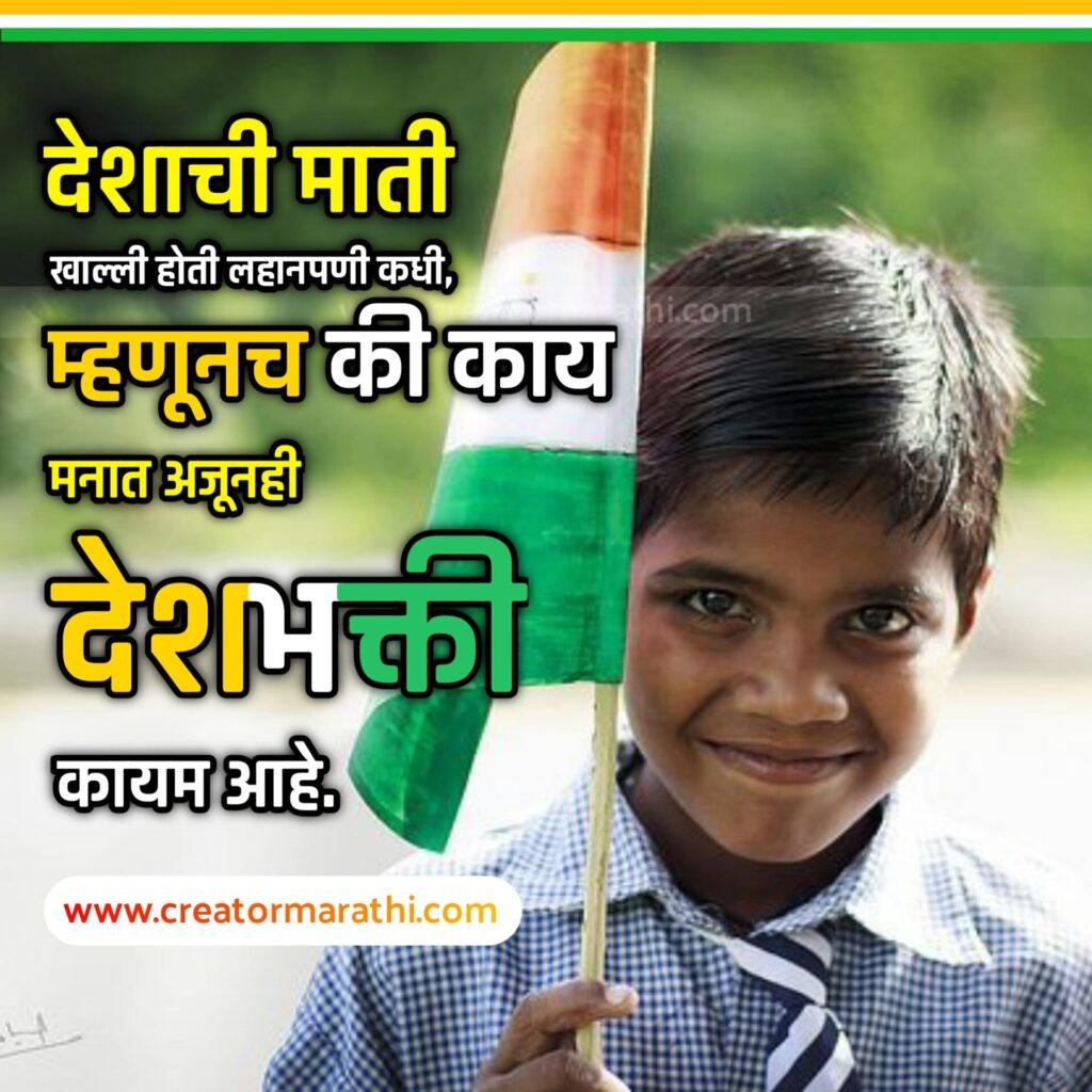 Desh Bhakti Special Marathi Quotes