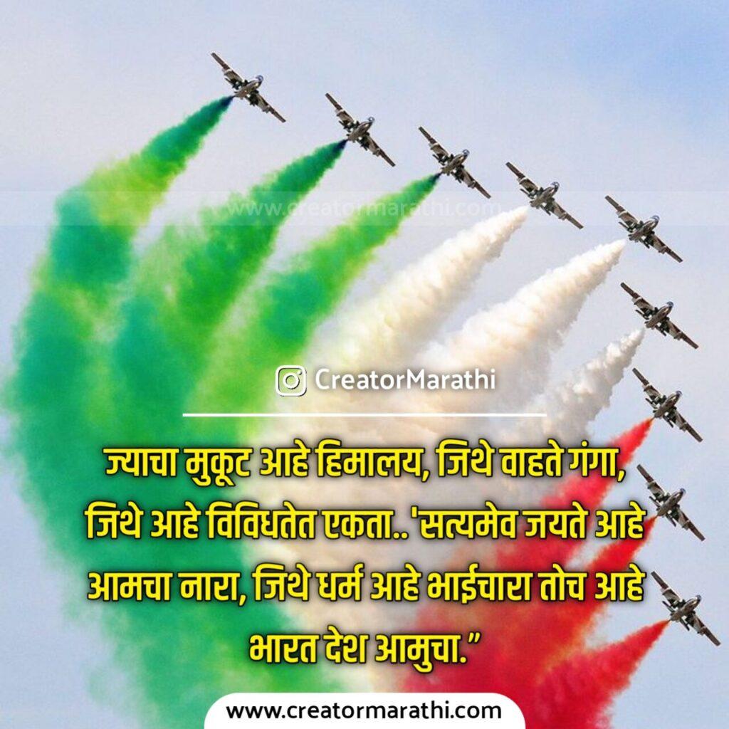 Desh Bhakti Special Marathi Thoughts