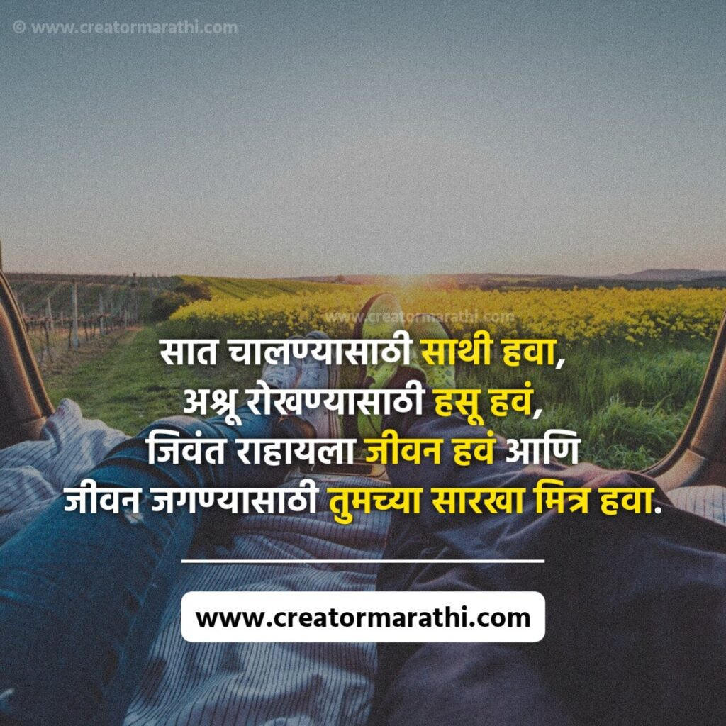 Friendship latest marathi shayari