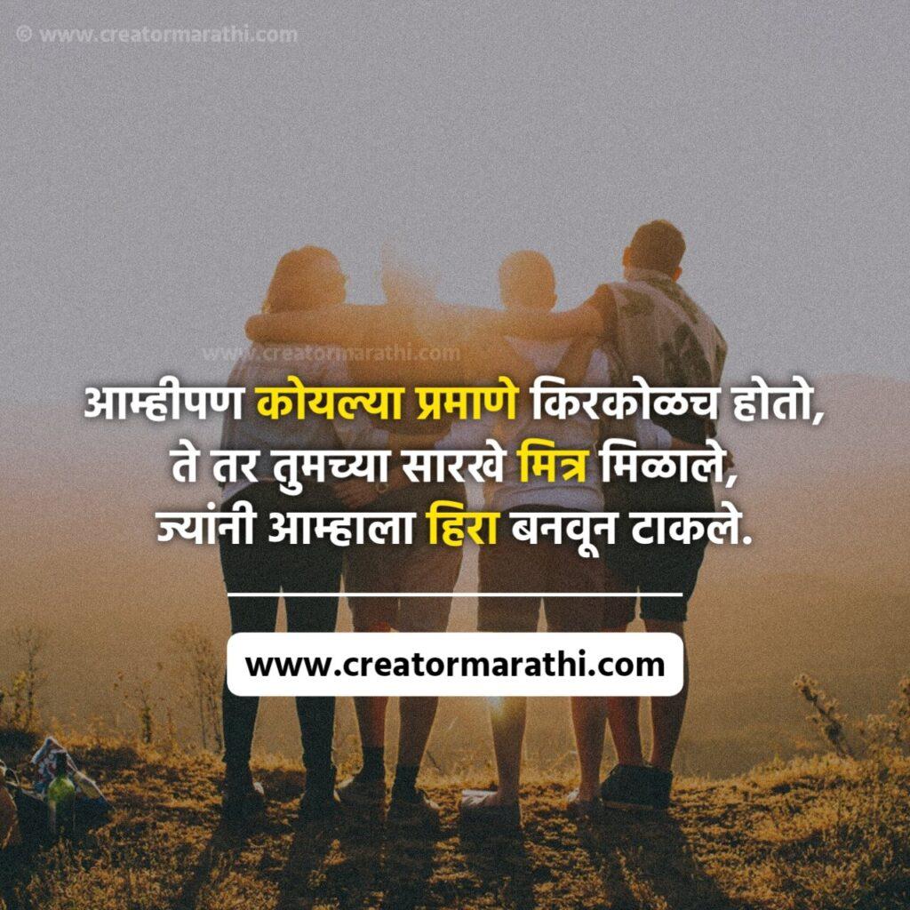 Friendship shayri in marathi