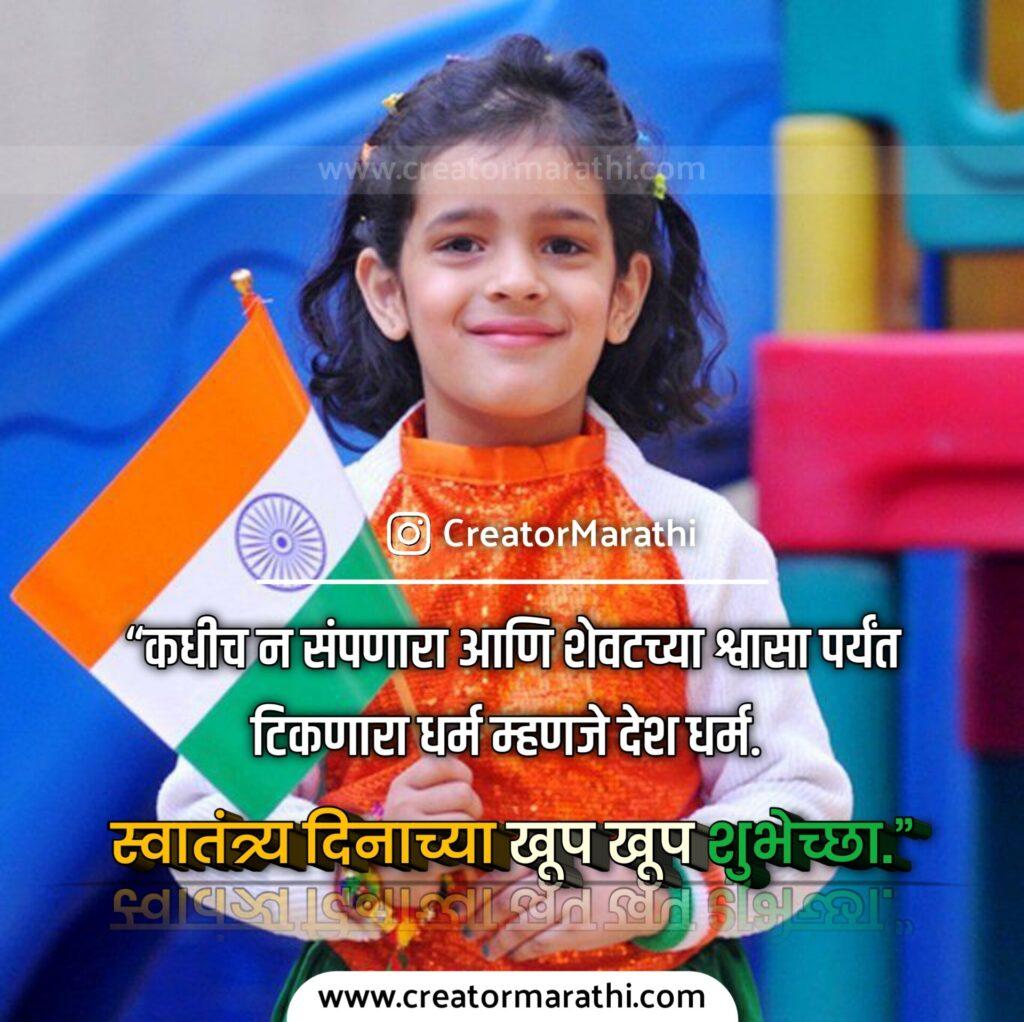 Independence Day status in Marathi