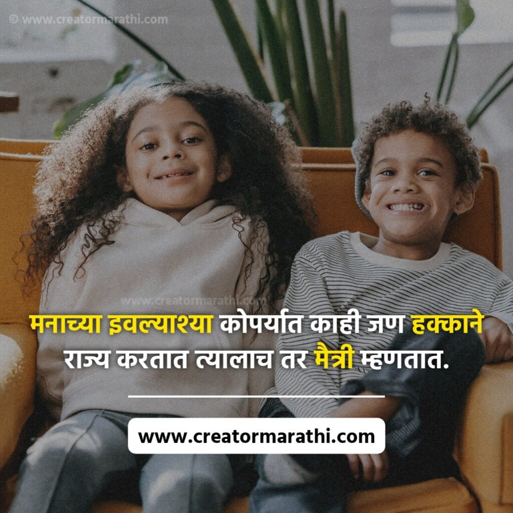 Old friendship quotes in marathi