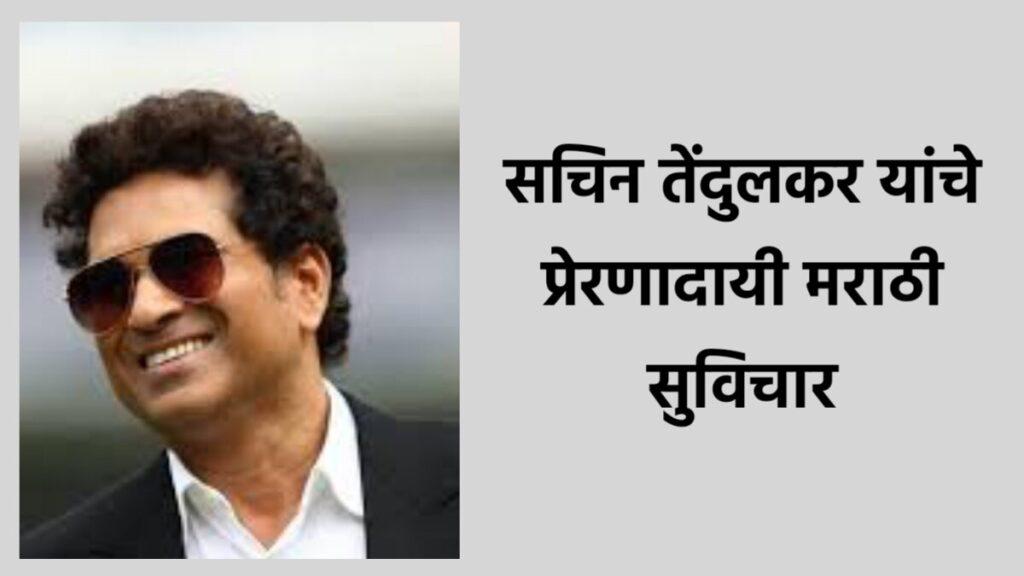 Sachin Tendulkar Quotes in marathi