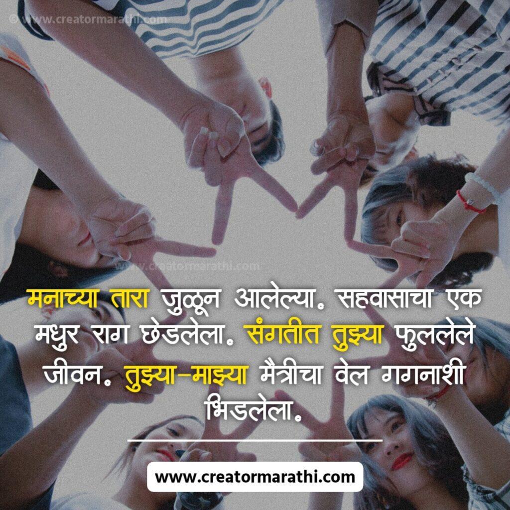best friendship shayri in marathi language