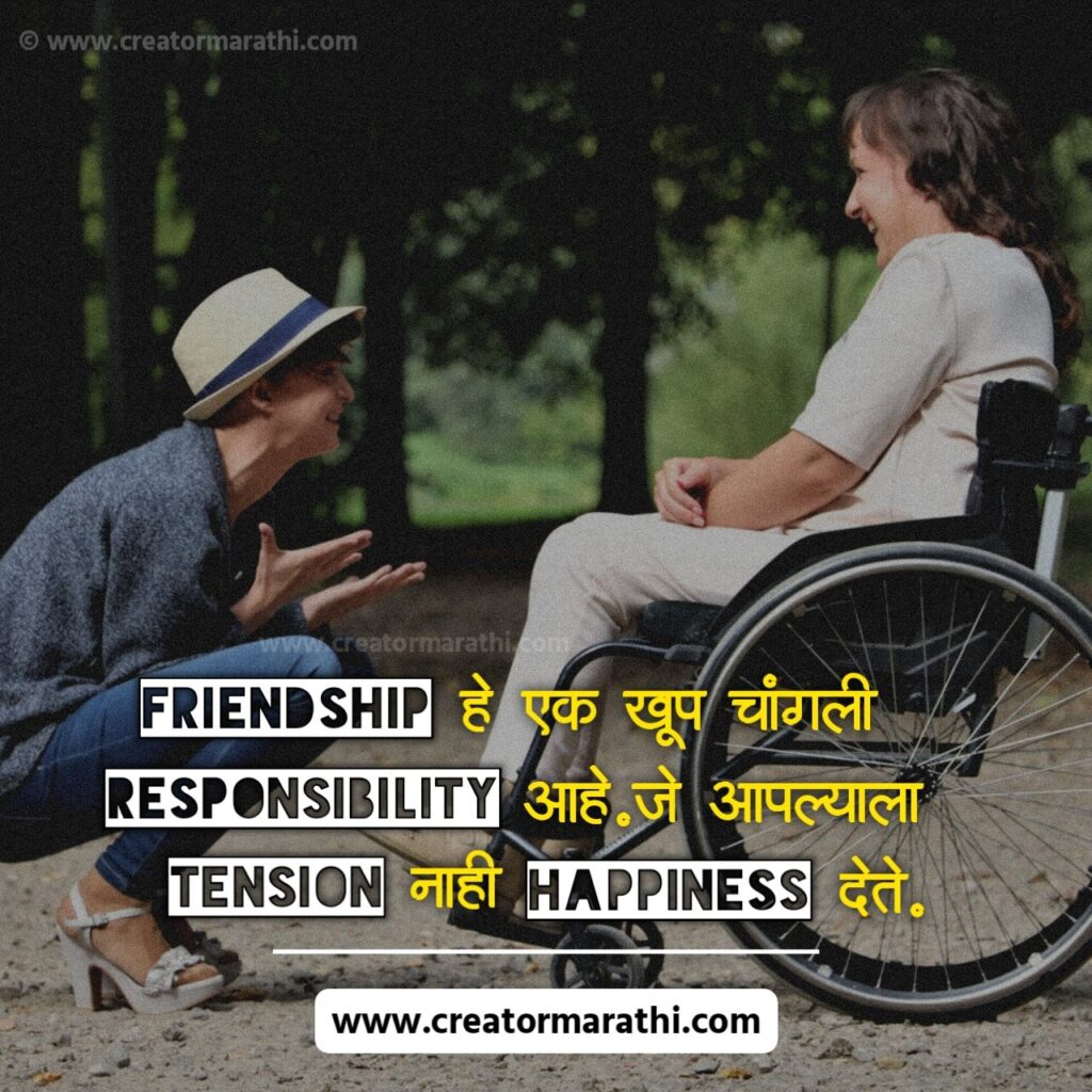 emotional friendship shayri in marathi