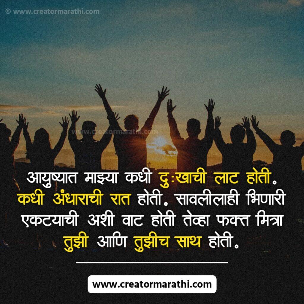 instagram friendship quotes in marathi