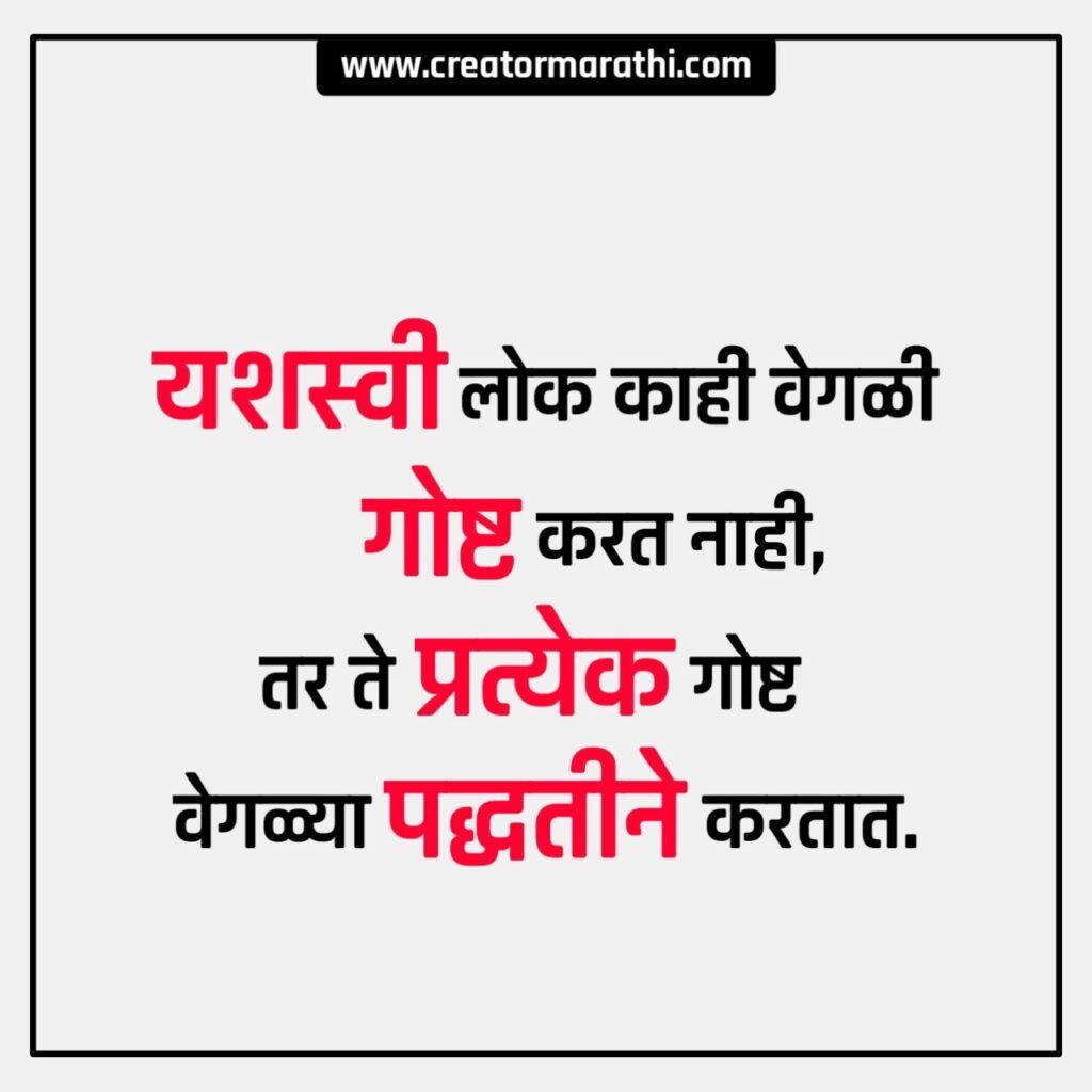 Marathi Successful Quotes