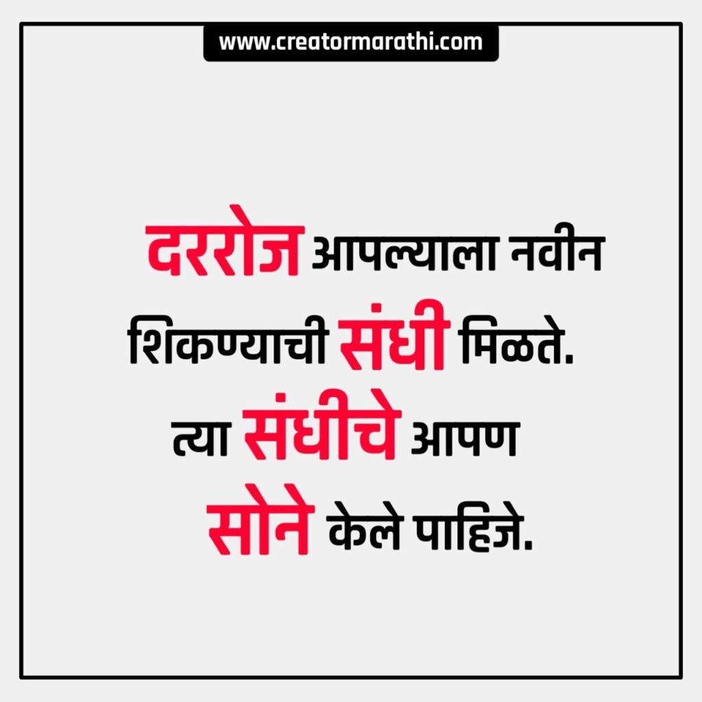 Motivational WhatsApp Marathi Status