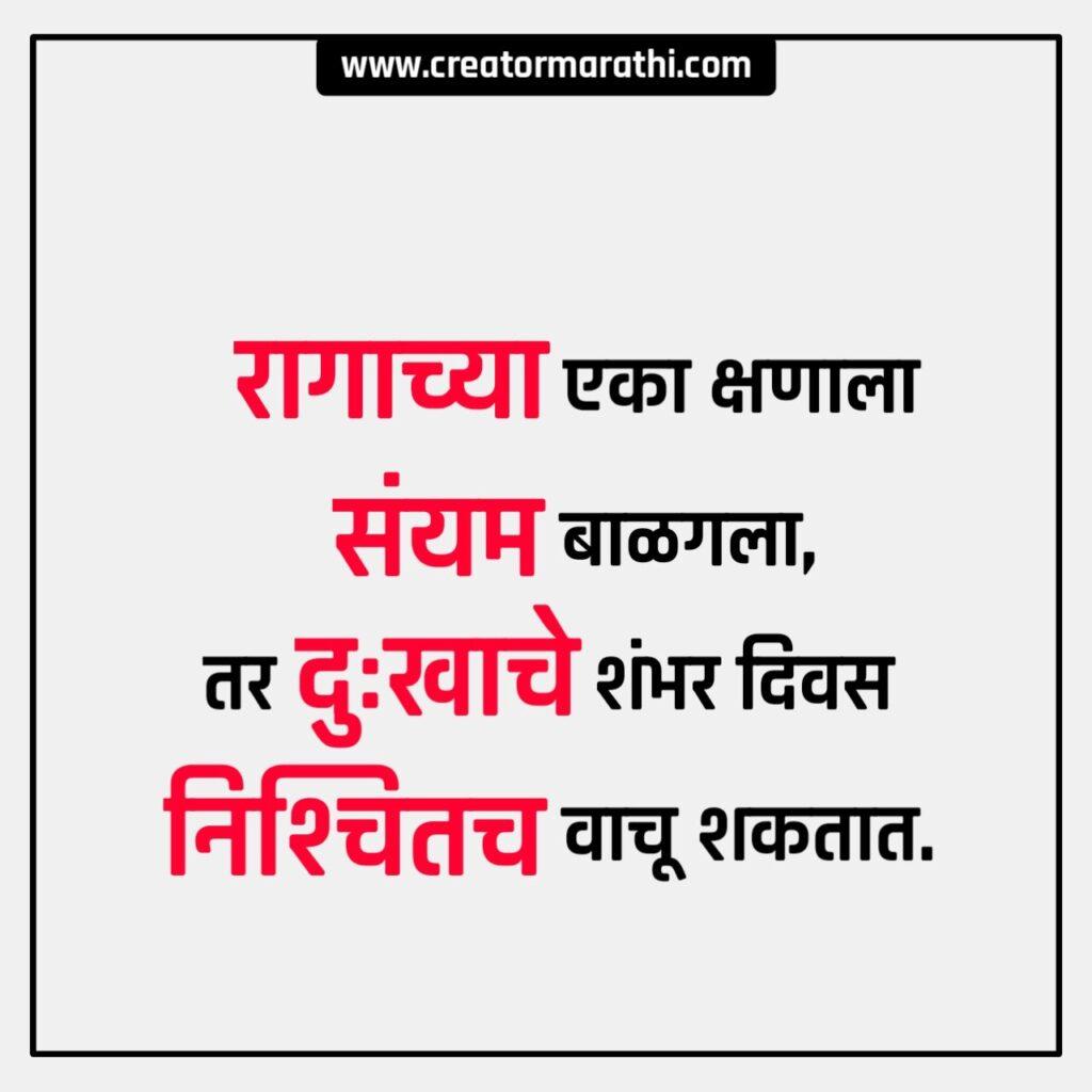 Royal Marathi Attitude Status