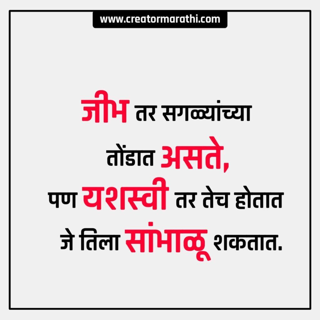 Royal Marathi Quotes