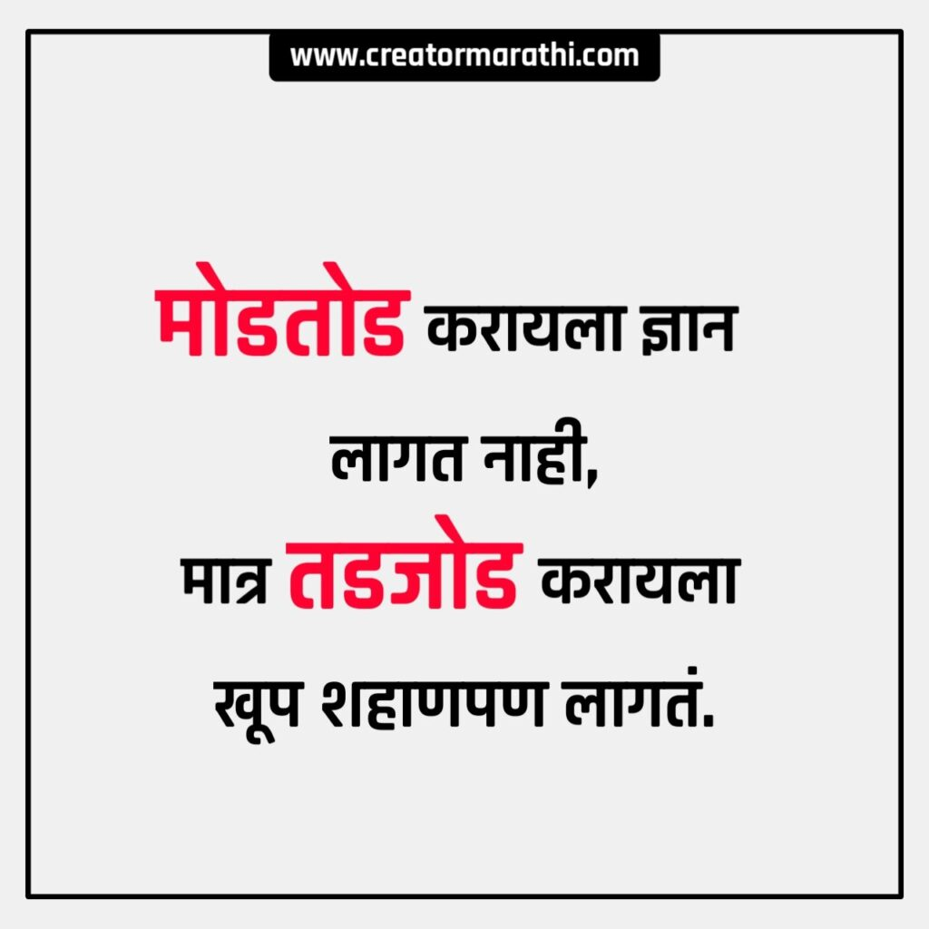 Share chat marathi status
