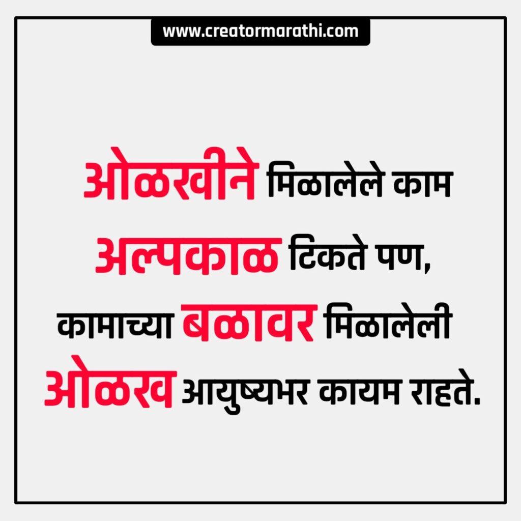 WhatsApp Marathi Quotes