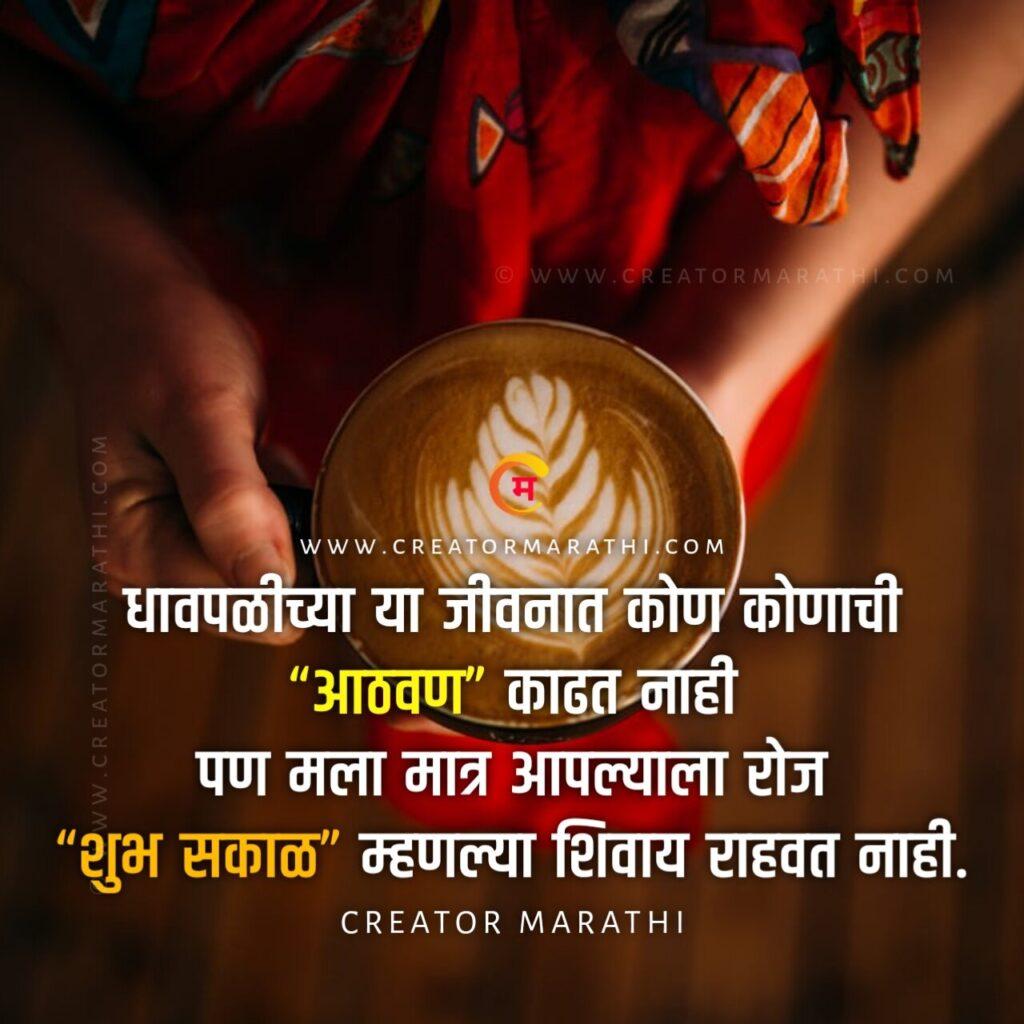 Busy life good morning marathi status