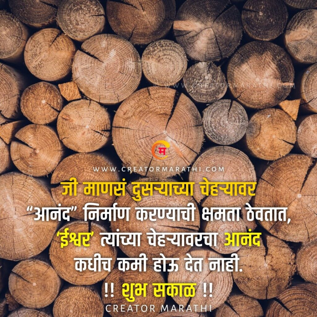 Happy Good Morning Status in Marathi