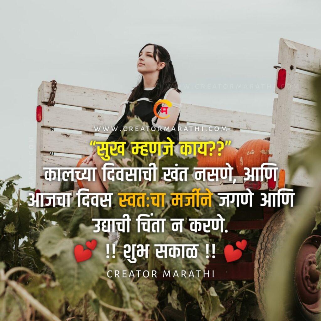 Inspirational Marathi Good Morning Thoughts