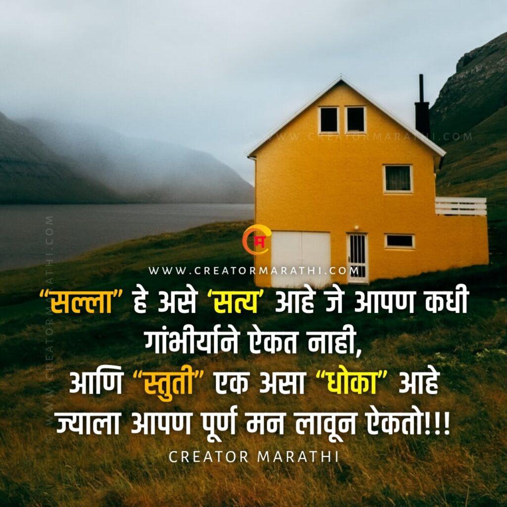 motivational good morning marathi quotes